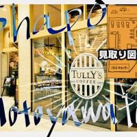 タリーズコーヒーシャポー本八幡西口店レビューのアイキャッチ