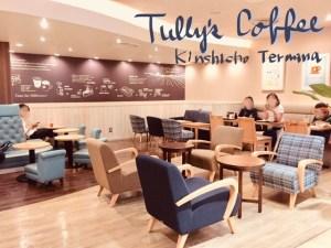 タリーズコーヒー錦糸町テルミナ店のソファー席