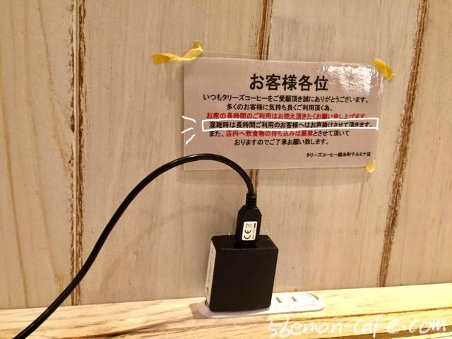 タリーズコーヒー錦糸町テルミナ店の電源席の注意喚起掲示物