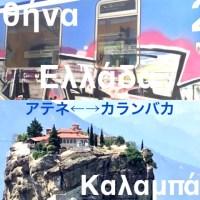 アテネからカランバカへの列車の旅の記事のアイキャッチ