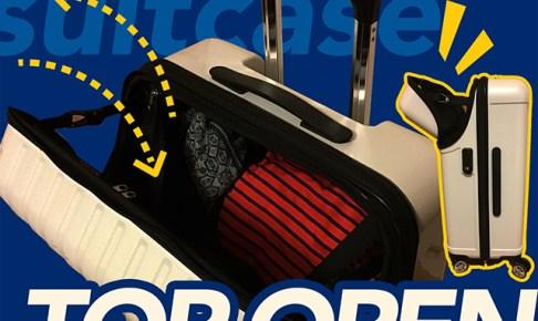 トップオープン型スーツケースのおすすめレビューのアイキャッチ