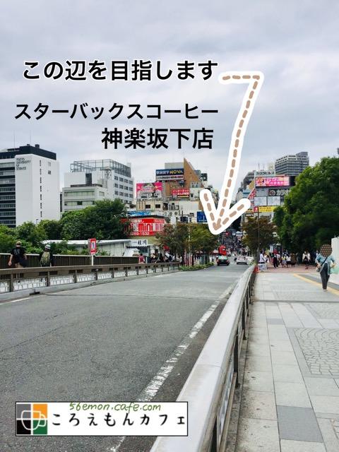 JR飯田橋駅からスターバックスコーヒー神楽坂下店への行き方。牛込橋を渡る