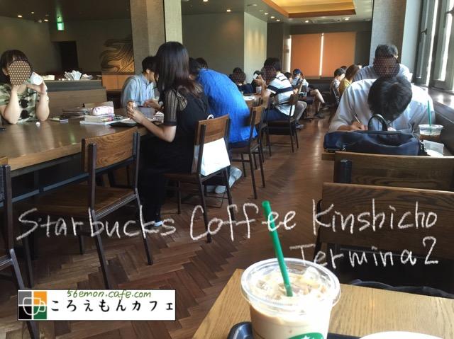 スターバックスコーヒー錦糸町テルミナ2店