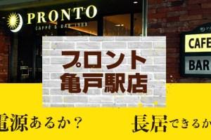 プロント亀戸駅店のレビューアイキャッチ