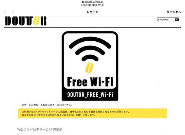 ドトールのフリーWi-Fiのページ