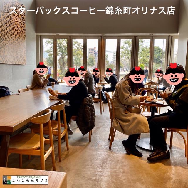 スターバックスコーヒー錦糸町オリナス店の内観