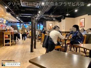 タリーズコーヒー田町森永プラザビル店内観