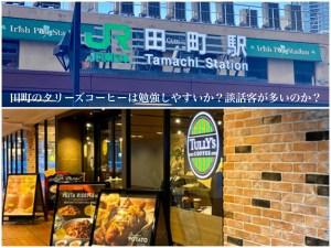 タリーズコーヒー田町森永プラザビル店レビュー記事のアイキャッチ