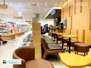 スターバックスコーヒー ムスブ田町4階店のソファ席