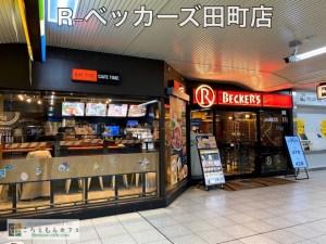 R-ベッカーズ田町店外観。赤い看板