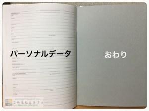 レイメイ藤井のマンスリー4プランリストの巻末パーソナルデータページ