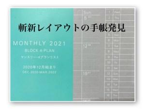 レイメイ藤井のマンスリー4プランリストのレビュー記事のアイキャッチ