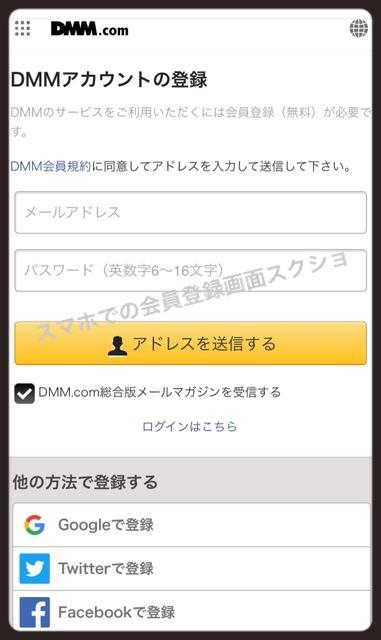 DMMレンタルの会員登録画面スクショ