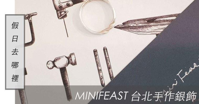 假日去哪裡| Minifeast 台北手作銀飾 ,一日金工課程打造自己的獨特銀戒