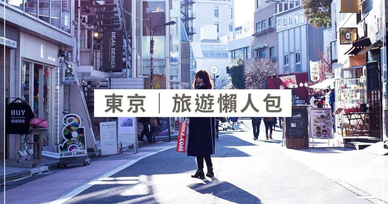 東京旅遊 57的東京懶人包 – 網路、住宿、美食、旅遊體驗