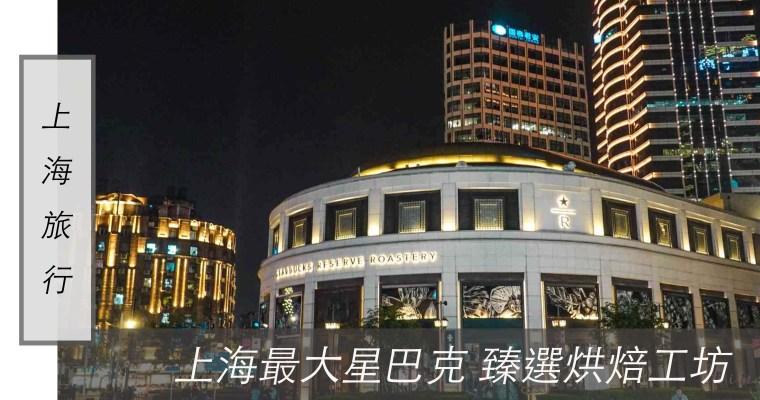 上海旅行| 上海最大星巴克 臻選烘焙工坊,兩層豪華裝潢、眾多周邊商品
