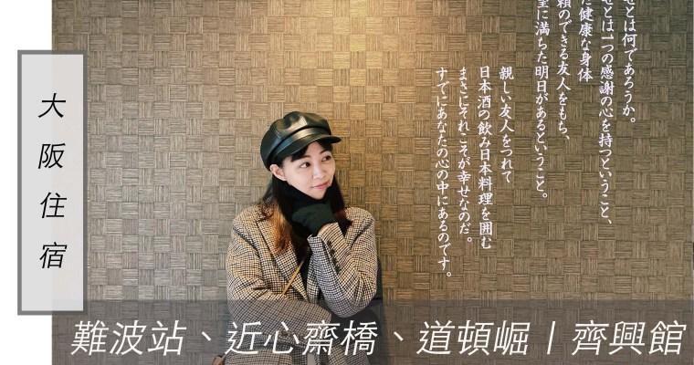 受保護的內容: 大阪住宿|適合多天入住的溫馨民宿、交通方便的齊興館