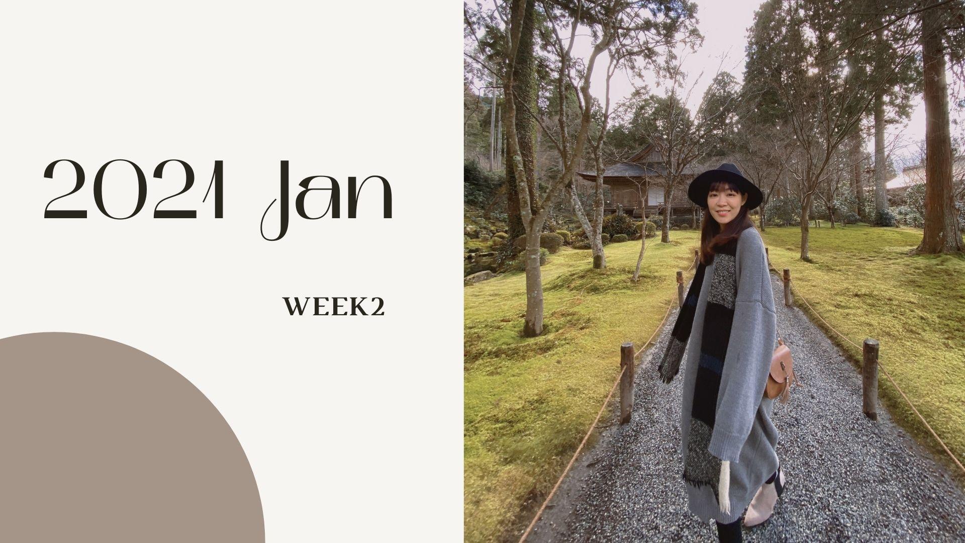 2021生活週記_Jan02|金錢心理學、靈魂急轉彎、理科太太訪談推薦
