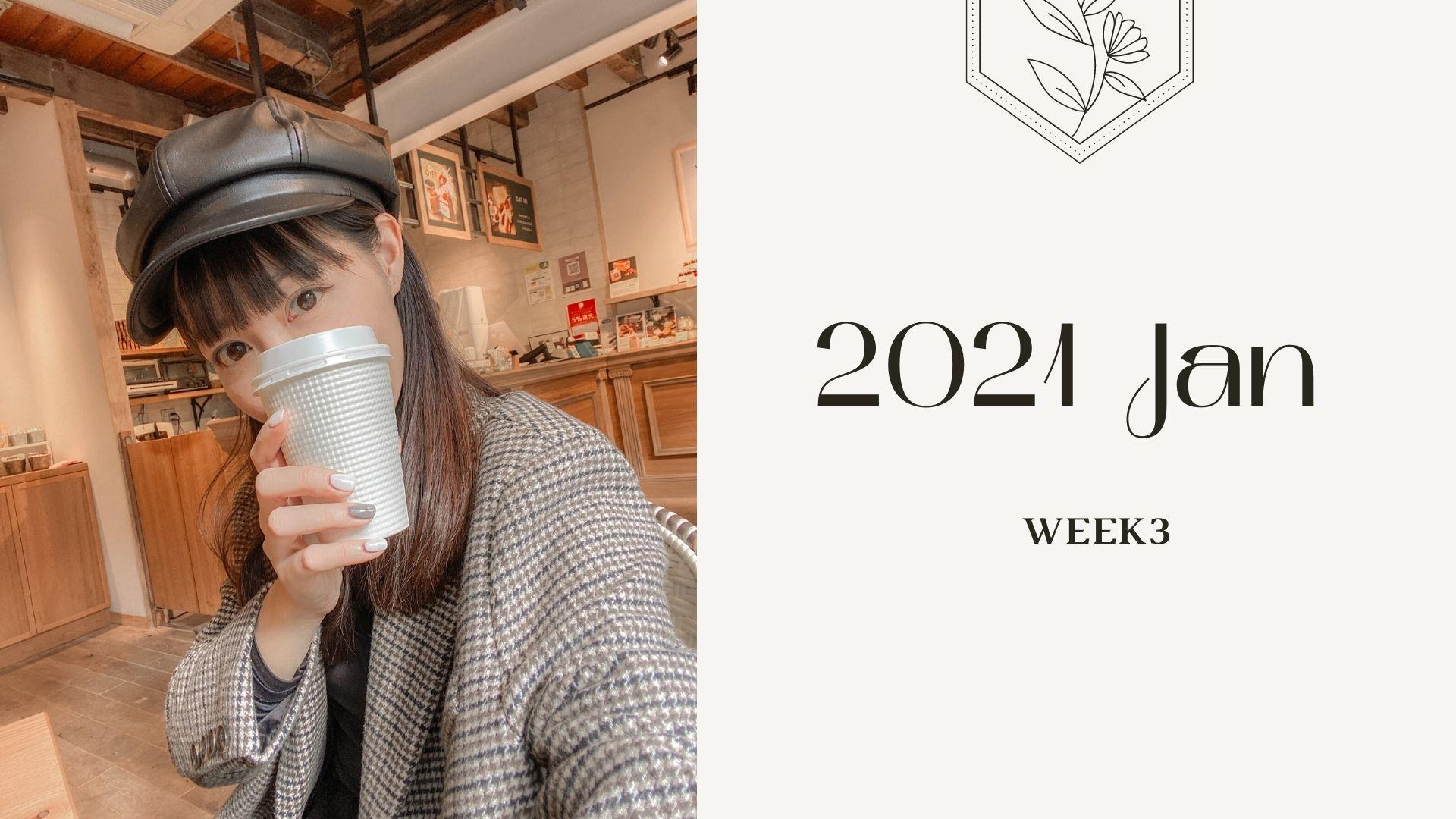 2021生活週記_JAN03| 苗栗懶人露營 、群山之島與不去會死的他們、好吃磅蛋糕