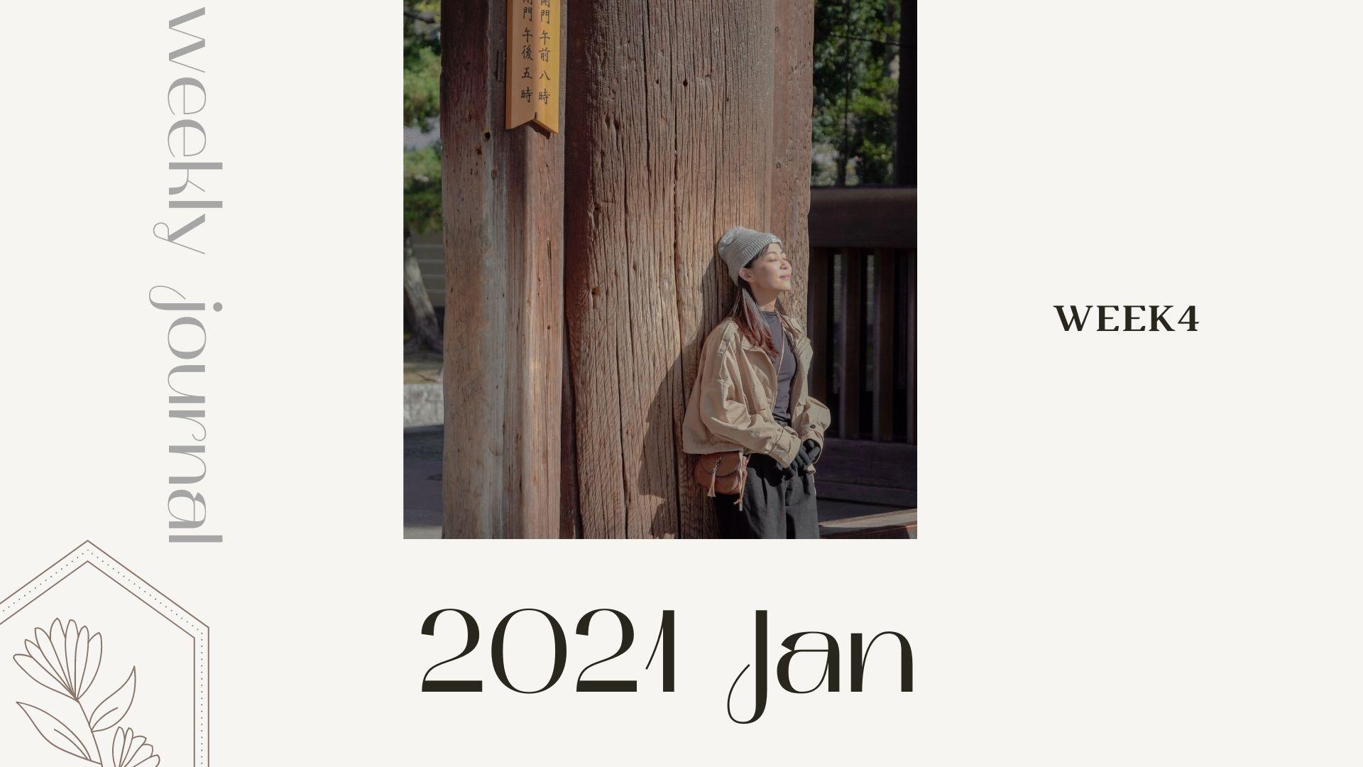 2021生活週記_JAN04| 哈利波特演奏會、瘋狂股市、我的一行日記
