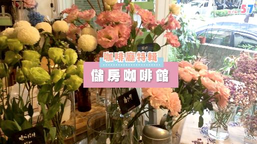 台北 松江南京咖啡廳 儲房咖啡館,乾燥花網美風、櫻桃乳酪蛋糕超好吃