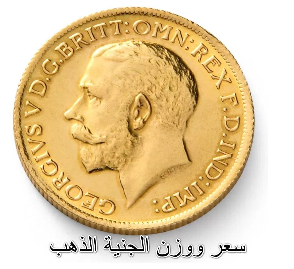 انواع الجنيه الذهب فى مصر