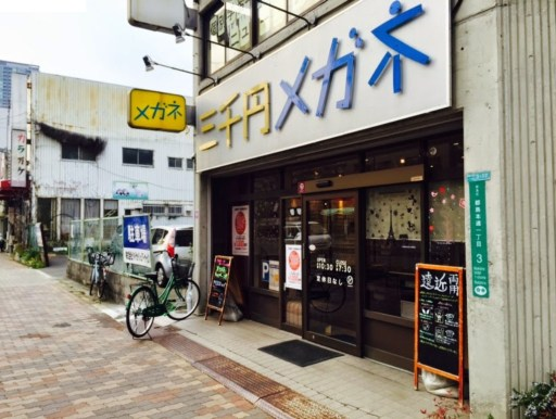 三千円メガネ都島店