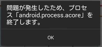 Androidスマフォのエラー