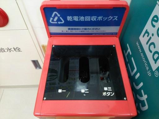電池回収箱