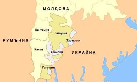 Българите в Молдова поискаха специален статут