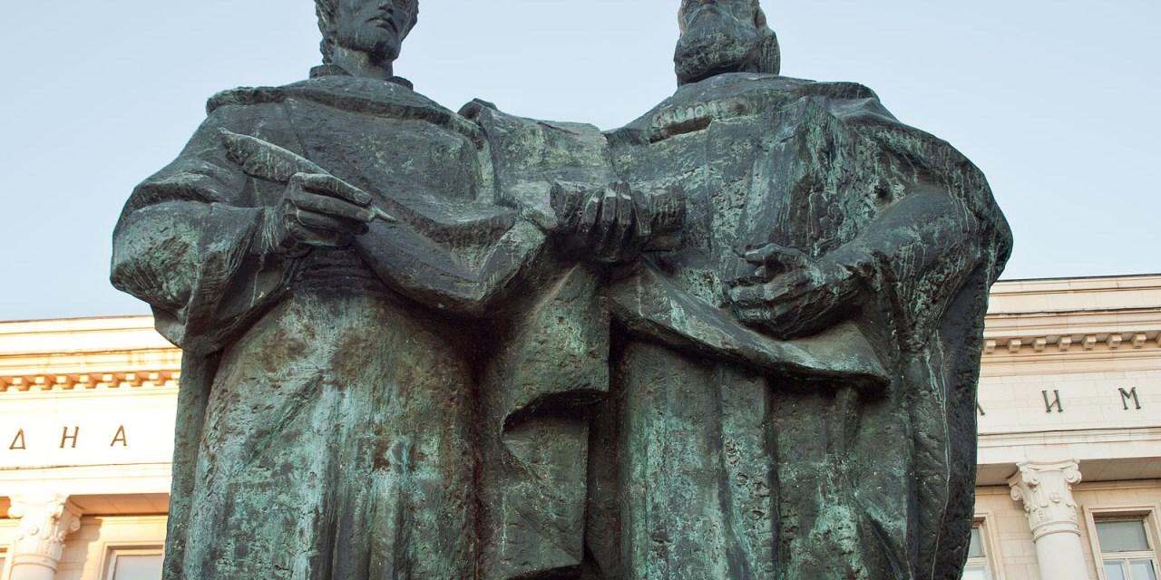 Кирил и Методий – закрилниците на Европа