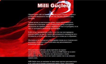 Турски националисти хакнаха сайта на българската Патриаршия