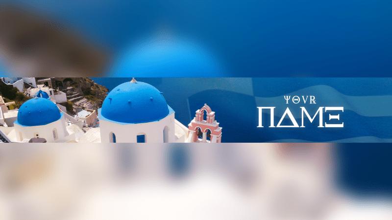Greece Banner
