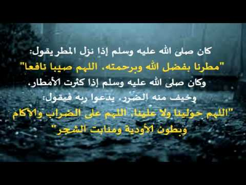 دعاء المطر اسلام ويب ماذا تقول عند نزول المطر حنان خجولة
