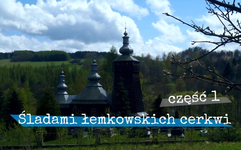 Piąty Kierunek - Śladami łemkowskich cerkwi - część 1