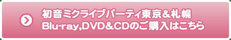 初音ミクライブパーティ東京&札幌 Blu-ray,DVD&CDのご予約はこちら