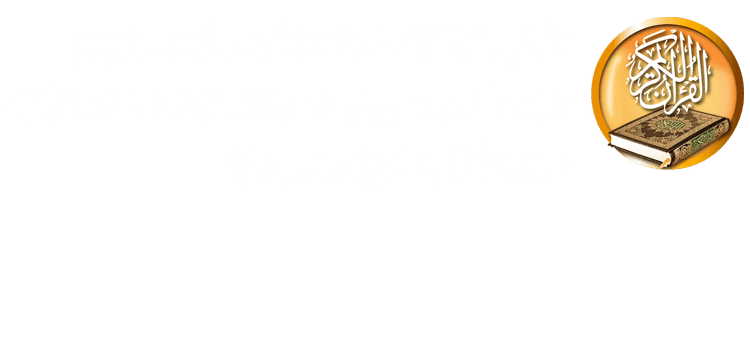 A passage from the Quran