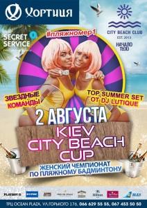 CityBeach_badminton (Копировать)