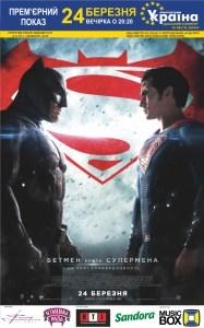 бетмен против супермена афиша