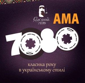 7080-ama