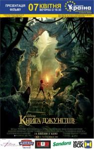 книга_джунглей_афиша