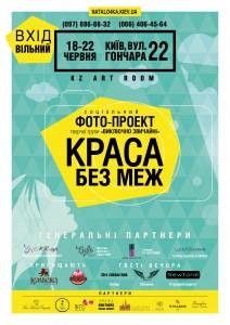 160524-iz-zaporoshka-afisha010