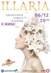 poster_illaria_161206_2000_logos