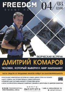 170304_komarov_kiev