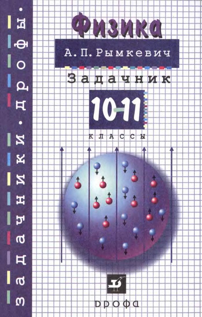 гдз по физике сборник задач 10-11 класс 1996 года