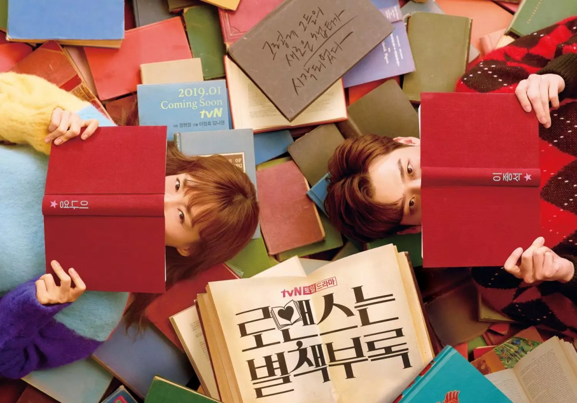 Lee Na Young And Lee Jong Suk Star In First Teaser Posters For New tvN Drama