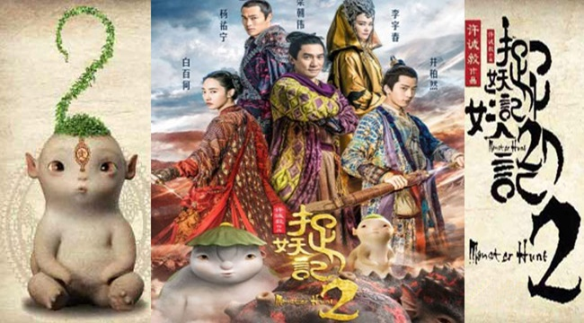 Nonton Film Streaming Movie Monster Hunt 2 2018