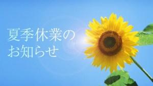 ~夏季休業のお知らせ~