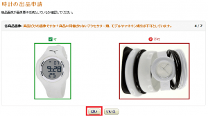 amazon_watch_009