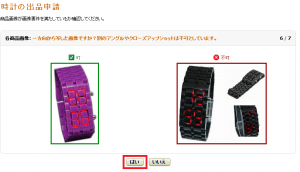 amazon_watch_011
